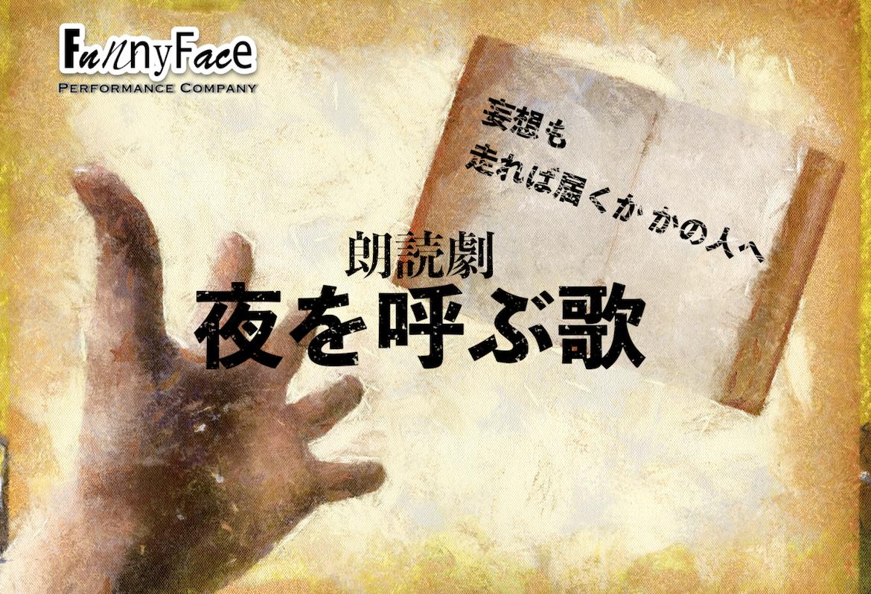 FunnyFace vol.4 朗読劇「夜を呼ぶ歌]